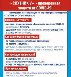 вакцинация от ковид_ плакат А4