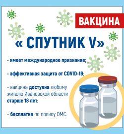 вакцинация от ковид_соцсети2