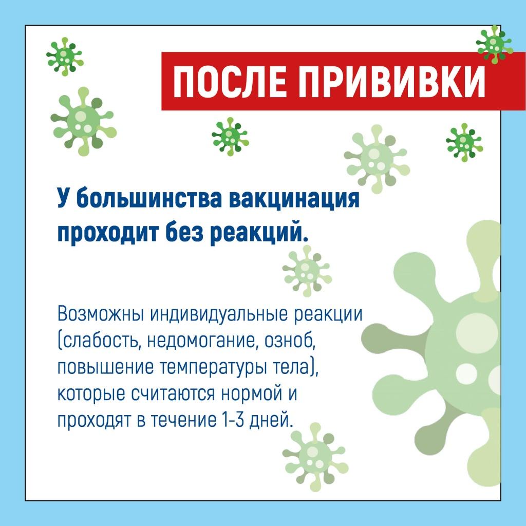 вакцинация от ковид_соцсети4