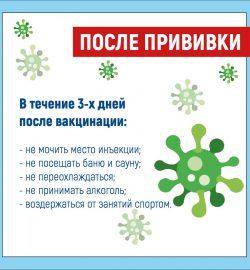 вакцинация от ковид_соцсети5