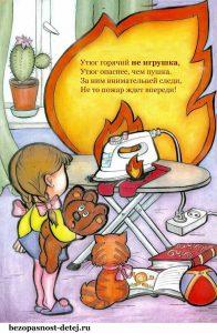 128-2-pozharnaya-bezopasnost-kartinki-dlya-detej